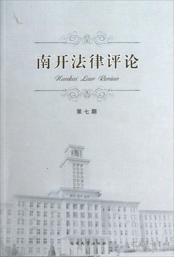 南开法律评论(第7期)