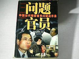 问题官员--中国当代腐败官员问题启示录