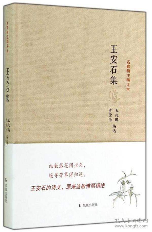 9787550620162王安石集-名家精注精评本