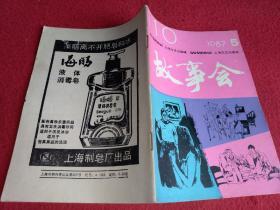 故事会1987年第5期(总第110期)