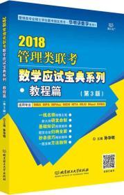 管理类联考数学应试宝典系列 教程篇(第3版)