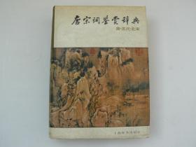 唐宋词鉴赏辞典(唐、五代、北宋)