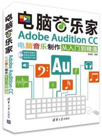 電腦音樂家:Adobe Audition CC電腦音樂制作從入門到精通