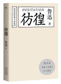 彷徨-鲁迅短篇小说集