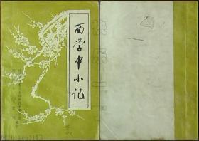 西学中小记(内有大量中医药验方)