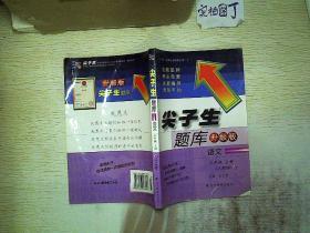 尖子生题库 升级版:语文 三年级 上册(人教版)