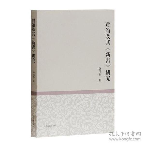 新书--贾谊及其《新书》研究潘铭基 著9787532586592