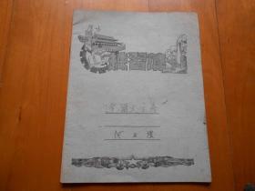 『何正礼旧藏』1953年听课笔记《达尔文主义》手稿(奚元龄、张西太、俞履圻、吴光南、朱立宏、卢良恕等讲授)