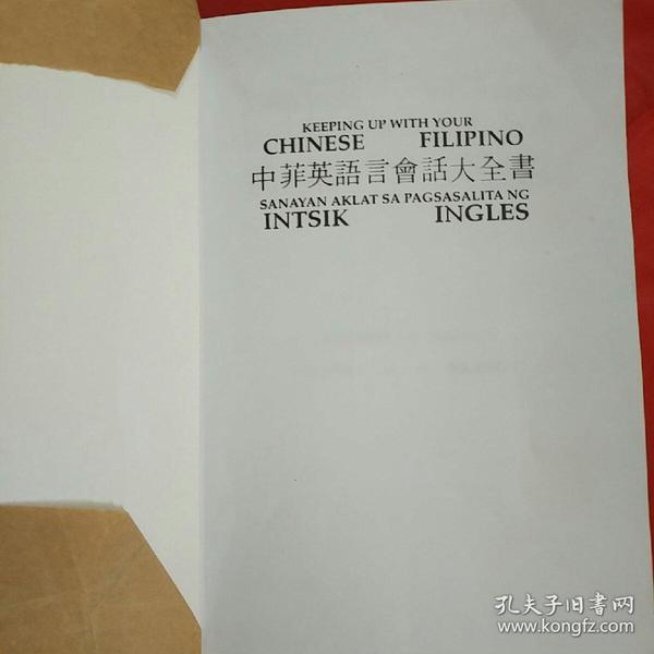 中菲英语言会话大全书VOLUME 1