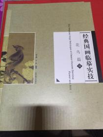 经典国画临摹实技花鸟篇(三)