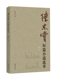 9787554114971陈忠实短篇小说选萃