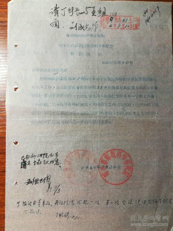 老文件24——邮电部邮电科学研究院关于协作试制泥沙颗粒分析记录器的复函 (64)研三字第40号