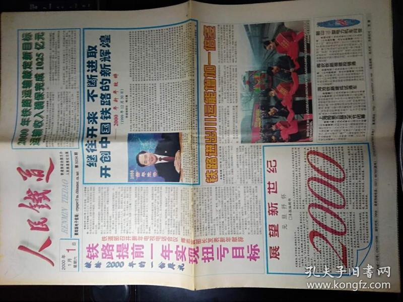人民铁道报2000年1月1日