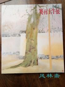 奥村土牛展 白寿纪念 16开全彩117图 工笔 墨彩与素描