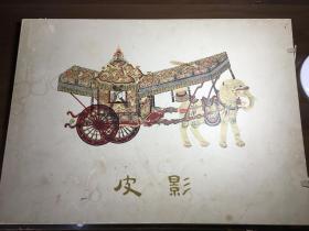 【稀見】1959年《皮影》一函23張全(含兩張目錄)/上海人民美術出版社/大開精印