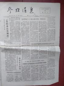 参考消息1975年12月8日《三角关系中的一颗沙粒》《韩丁畅谈新旧中国见闻》各国看中国攀登珠峰。(详见说明)