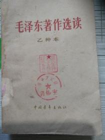 毛泽东著作选读(乙种本)