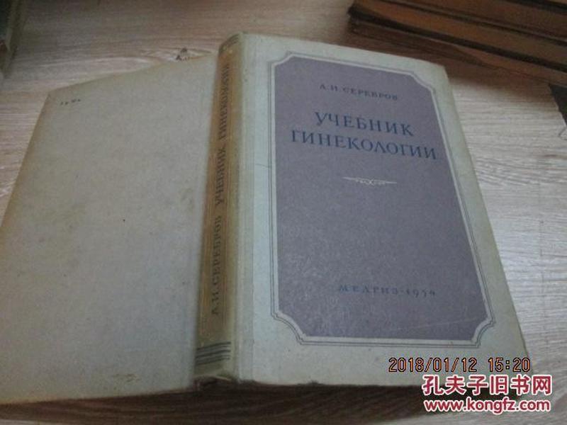 妇科医学教科书(俄文原版)