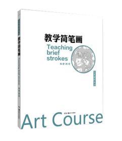 9787535675088教学简笔画