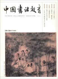 9787535678201中国书法教育:一:一