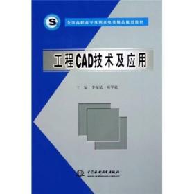 9787508431871《工程CAD技术及应用》 李振斌, 刘华斌