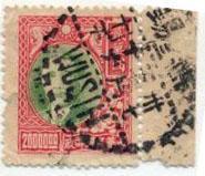 民国邮票旧一枚