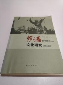 萨满文化研究. 第三辑
