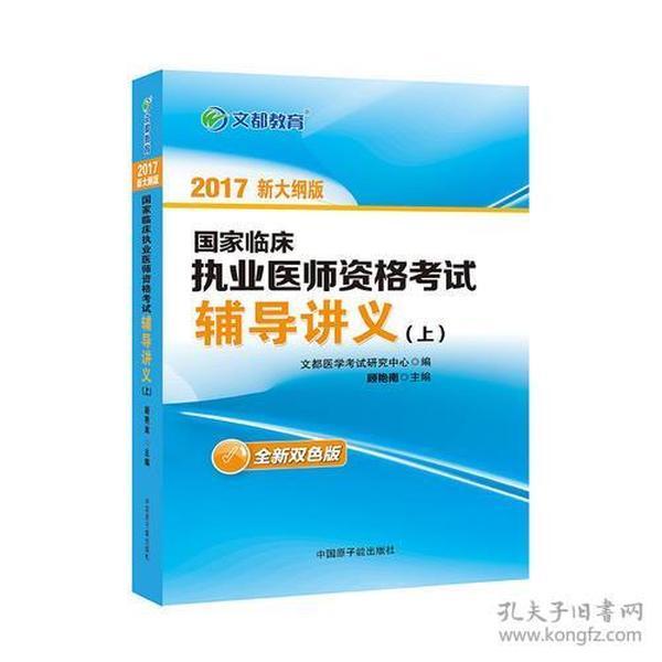 文都教育 顾艳南 2017国家临床执业医师资格考试辅导讲义