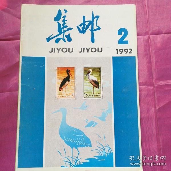 集邮1992.2
