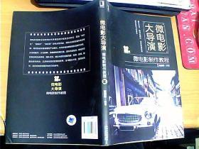 微电影大导演  微电影制作教程  彭剑锋  机械工业出版社