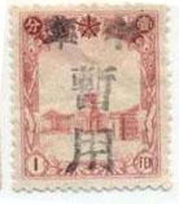 正品集邮收藏 伪满洲邮票 满普5 加盖暂用邮票