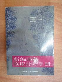 新编肺科临床诊疗手册