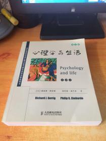 心理学与生活:第18版英文版