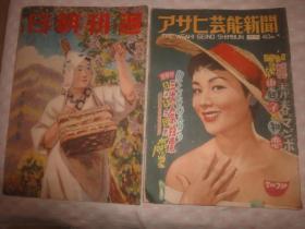日本旧画报 《周刊朝日》《艺能新闻》2册合售