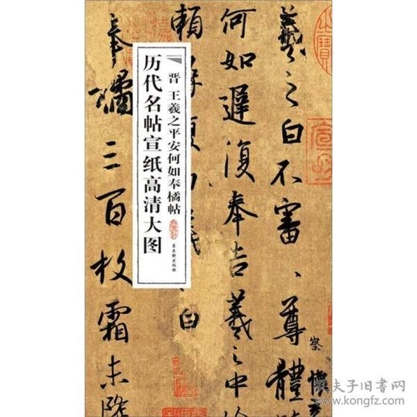 历代名帖宣纸高清大图:晋王羲之平安何如奉橘帖