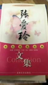 张爱玲文集(学生阅读经典)