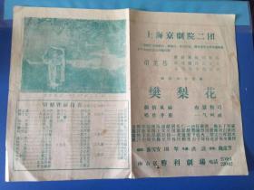 上海京剧院二团:樊梨花    童芷苓剧照   童祥苓 童寿苓