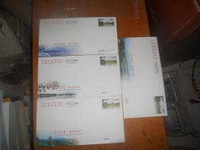 邮资封 2016年二十国集团杭州峰会纪念 盛世峰会 相约杭州 【全套4枚 面值1.2】