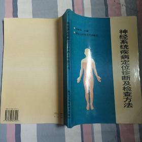 神经系统疾病定位诊断及检查方法(一版一印)