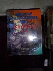 环球商务英语(第2册)...