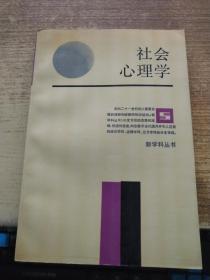 社会心理学(新学科丛书)