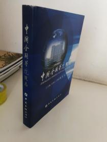 中国金融学院院志