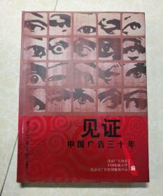 见证中国广告30年