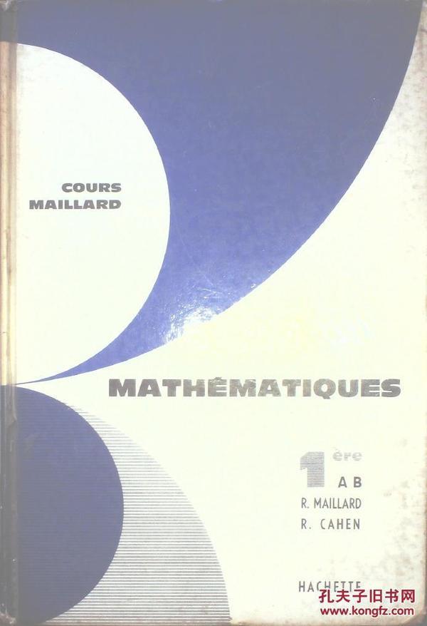 COURS MAILLARD MATHÉMATIQUES拉德数学课(1)