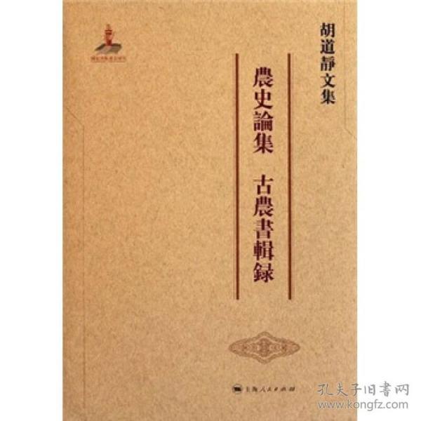 农史论集古农书辑录