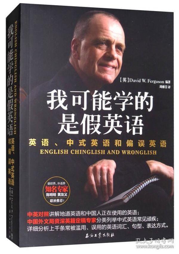 我可能学的是假英语:英语、中式英语和偏误英语
