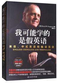 我可能学的是假英语 英语、中式英语和偏误英语