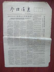 参考消息1974年5月7日《美国改变军事战略》《大蒜在西方的药用》。(详见说明)