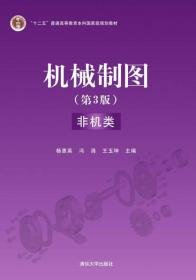 机械制图(第3版 非机类)