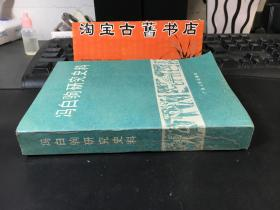 冯白驹研究史料